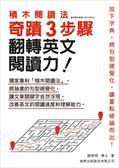 積木閱讀法 奇蹟 3 步驟 翻轉英文閱讀力!