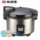 尚朋堂 20人份煮飯電子鍋/營業用 SC-3600  ^^ ~