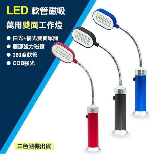 LIKA夢 多功能LED軟管磁吸萬用雙面工作燈 露營照明燈 颱風停電緊急照明燈 D1JI-8030 (三色隨機出貨)
