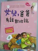 【書寶二手書T8/兒童文學_YFB】女兒,爸爸有話對妳說_謝倩