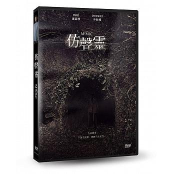 仿聲靈 DVD The Mimic 免運 (購潮8)