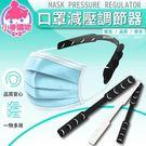 口罩減壓調節器【加價購】台灣現貨【G259】黑色