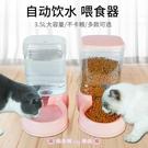 寵物餵食器 貓咪飲水器寵物飲水機狗狗喝水...