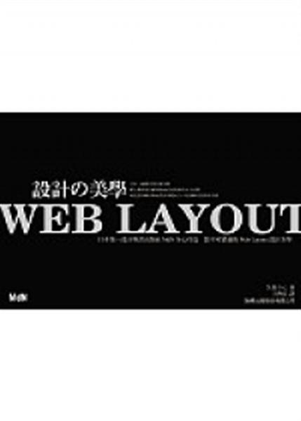 (二手書)Web Layout 設計的美學