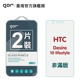 GOR 9H HTC Desire 10 lifestyle 鋼化玻璃保護貼 htc10 lifestyle 全透明兩片裝 公司貨