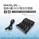 HANLIN 智能四槽充電電池充電器 USB充電器 18650 16340 14500 鋰電池 充電座 電池盒 收納盒