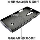 gamax Sony Xperia S  LT26i 時尚交織紋系列 保護殼◆贈送! 專用型式 皮套/保護殼◆