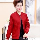 媽媽春裝外套40-50歲中老年女裝薄短款夾克長袖上衣 町目家