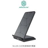 【愛瘋潮】NILLKIN 立式快速無線充電器 無線充電座 無線充電板 無線充電盤