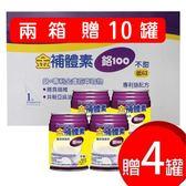 ◆買2箱送10罐◆SMAD思耐得金補體素鉻100不甜/24P(箱)