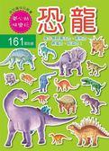 迷你趣味貼紙書-恐龍