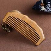 木梳 天然綠檀木隨身便攜卷髮梳