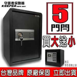 【守護者保險箱】(買大送小)5門栓 保險箱 保險櫃 收納箱 50EFK+17E