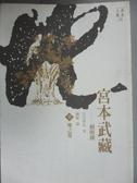 【書寶二手書T7/一般小說_GIN】宮本武藏(壹)-地之卷_吉川英治