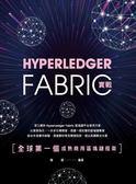 (二手書)全球第一個成熟商用區塊鏈框架:HyperLedger Fabric實戰