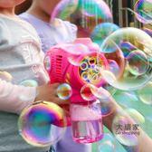 泡泡機 泡泡機抖音同款兒童仙女電動全自動器吹泡泡槍玩具女孩網紅少女心 2色