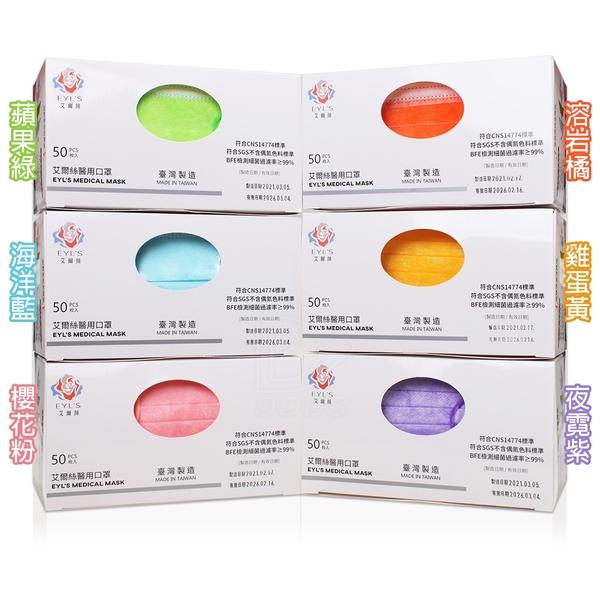 台灣製 艾爾絲 成人醫療防護口罩 50枚入 (共6色) 彩色口罩 【 DDBS】