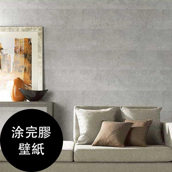 工業風水泥牆 灰色牆 混凝土紋壁紙 客廳 店鋪壁紙 FE-1239【塗完膠壁紙- 單品5m起訂】