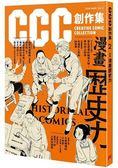 CCC創作集2號漫畫歷史力