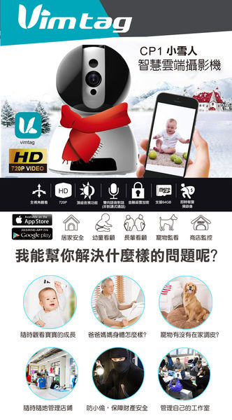 Vimtag【贈16G】CP1 智慧雲端720P HD攝影機小米似spotcam/雲端監控IP CAM/D-LINK/無線網路WIFI