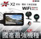 送16G卡【 響尾蛇 X2 X-MODEL 】機車用行車記錄器/紀錄器/前1080P後720P/WIFI/F1.8/防水防塵/156度廣角