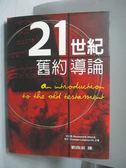 【書寶二手書T7/宗教_QJC】21世紀舊約導論_劉良淑