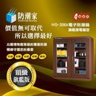 防潮家 電子防潮箱 【WD-306A】 365L 木質感電子防潮箱 台灣製造五年保固終身保修 新風尚潮流