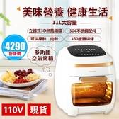【下標即出】-空氣烤箱全自動大容量空氣炸鍋智能空氣炸機110V LX