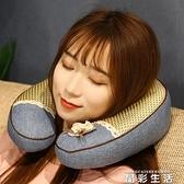 U型枕涼席夏季涼透氣U型枕旅行護頸枕便攜辦公室午睡枕頭車用頸部u形枕 晶彩