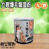 【殿堂寵物】九寶『爆毛鱉蛋粉』寵物 貓狗保健食品 爆毛鱉蛋粉/護骨力 寵物營養食品 100g