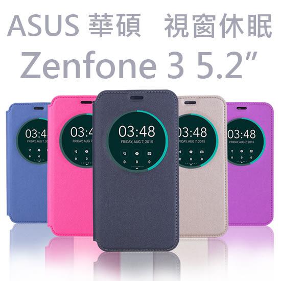 【自動吸合】華碩 ASUS Zenfone 3 5.2吋 ZE520KL Z017DA 視窗休眠皮套/側掀/支架斜立展示/原廠視窗功能