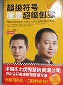【書寶二手書T1/行銷_YJD】超級符號就是超級創意:席卷中國市場14年的華..._華杉, 華楠