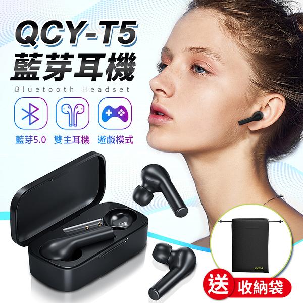 《超長續航!超低延遲》QCY-T5藍牙耳機 真無線藍芽耳機 運動耳機 無線耳機 迷你耳機