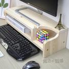 護頸臺式電腦顯示器增高架收納架辦公室桌面抬高顯示屏整理架實木 ATF 魔法鞋櫃