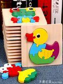 兒童拼圖 嬰幼兒1-2-3歲木制立體寶寶早教益智力開發小男女孩兒童拼圖玩具