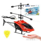手感應飛機懸浮耐摔充電男孩飛行器兒童電動遙控迷你直升機玩具 漾美眉韓衣