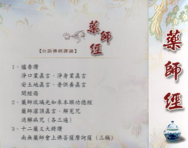 台語佛經課誦7 藥師經 CD   (音樂影片購)