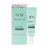 NOV 娜芙 防曬隔離霜 SPF50 30g + 防曬水凝乳 SPF32 5g