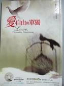 【書寶二手書T6/心靈成長_JBH】愛、自由與單獨_奧修
