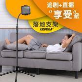 伸縮手機支架直播主播落地架子三腳架懶人平板電腦ipad通用pad床頭夾 歐韓時代