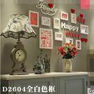 客廳實木相框掛牆創意組合結婚禮物【D2604款全白色框】