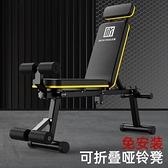 啞鈴凳可折疊家用仰臥起坐健身器材飛鳥椅運動多功能訓練板臥推凳 初色家居馆