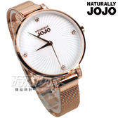 NATURALLY JOJO 神秘帶有華麗感 米蘭女錶 不銹鋼錶帶 防水手錶 玫瑰金x白 JO96925-81R