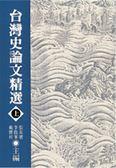 (二手書)台灣史論文精選(上)