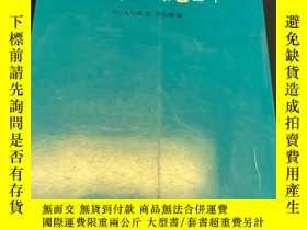 二手書博民逛書店朝鮮世紀罕見上下 民族文化研究院學術業書 第1輯Y366893