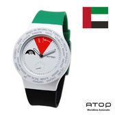 ATOP|世界時區腕錶-24時區國旗系列(阿拉伯聯合大公國)