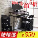 【悠室屋】馬克個人電腦桌 辦公桌 置物桌...