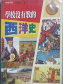 【書寶二手書T1/歷史_MLQ】學校沒有教的西洋史_呂理州