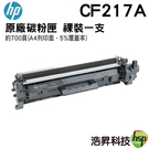 HP CF217A 17A 黑 原廠裸裝碳粉匣 適用m102a m102w m130a m130fn m130fw m130nw
