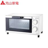元山 8L多功能電烤箱YS-5081OT【愛買】